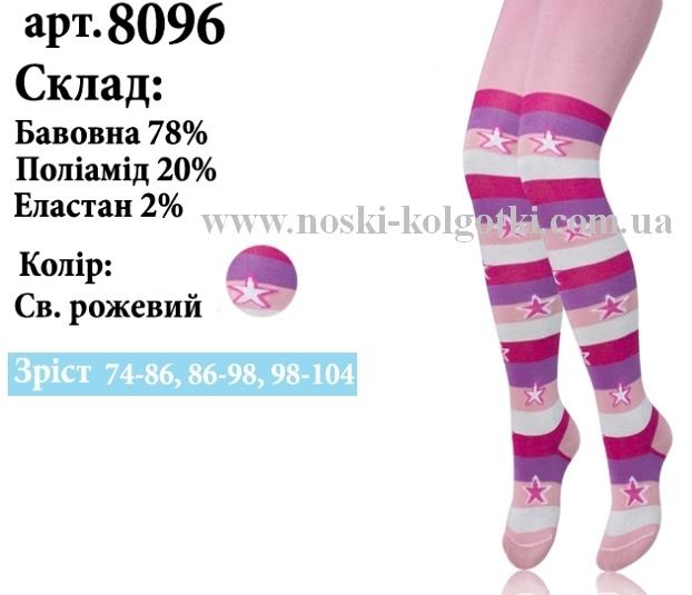 38aecd3997d2a www.noski-kolgotki.com.ua Носки и колготки оптом ТМ: ЛЕГКА ХОДА ...